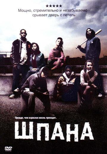 Шпана (2006)