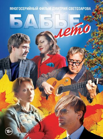 Постер Бабье лето 2019