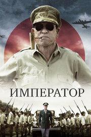 Смотреть Император (2013) в HD качестве 720p