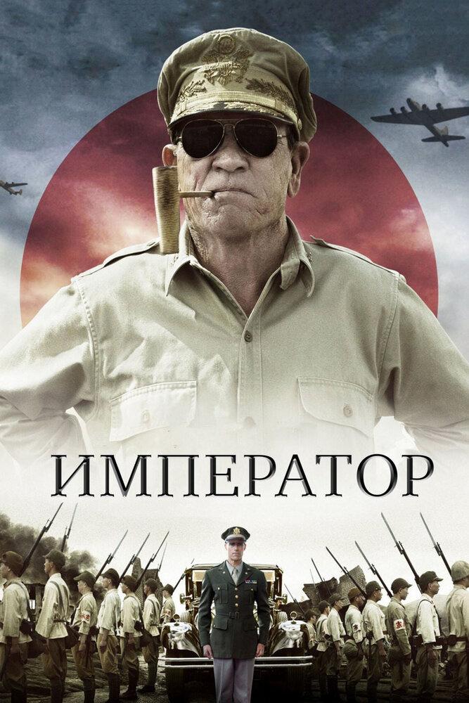 Скачать торрент фильм император