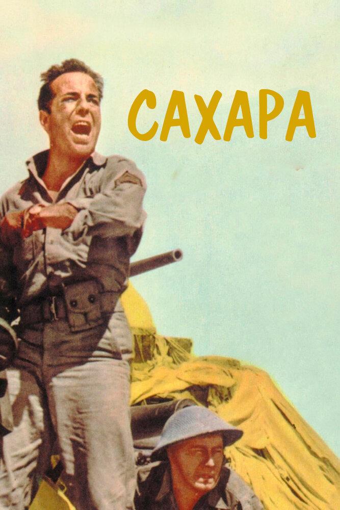 Смотреть фильм Сахара онлайн бесплатно в хорошем