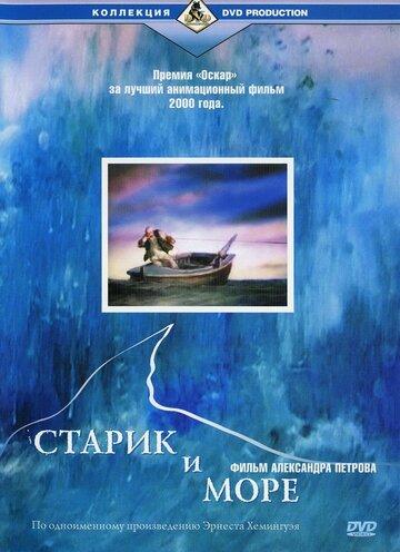 Фильм Старик и море