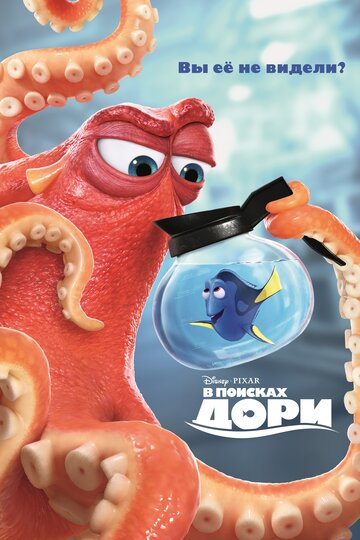 � ������� ���� (Finding Dory)