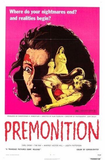 Предчувствие (1972)