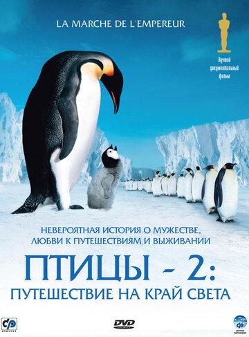 Птицы 2: Путешествие на край света / La marche de l'empereur  Смотреть онлайн
