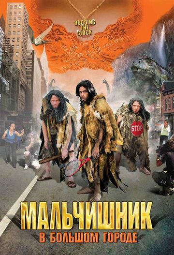 Фильм Мальчишник в большом городе