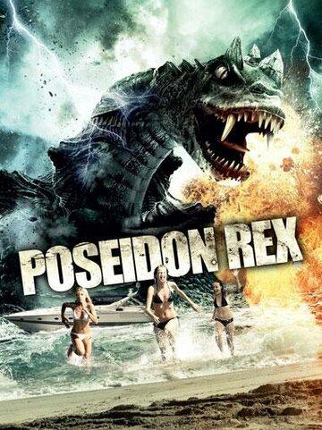 Посейдон Рекс