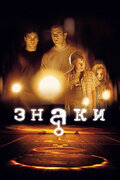 Знаки (2002)