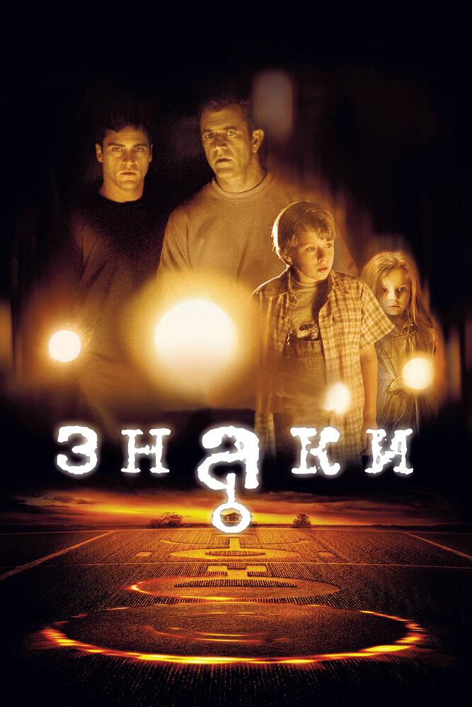 Знаки (2002) смотреть онлайн HD720p в хорошем качестве бесплатно