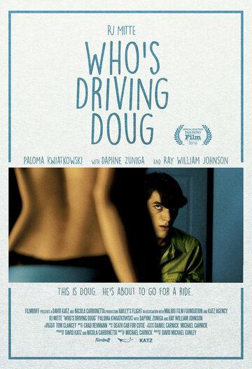 Требуется водитель (2015)
