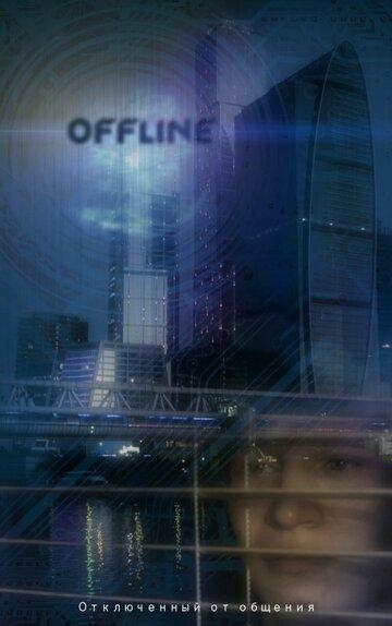 Оффлайн полный фильм смотреть онлайн