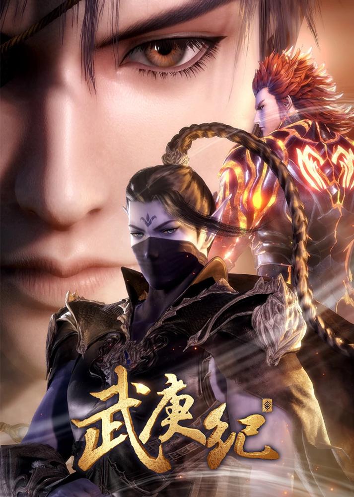Джи Ву Ген - Непокорный воле богов 4