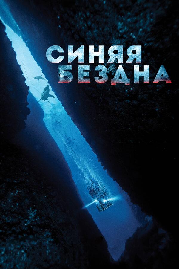 Отзывы к фильму – Синяя бездна (2016)