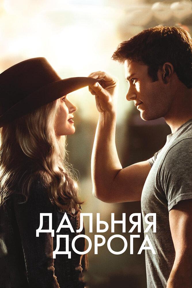 смотреть фильмы про любовь между брутальным парнем и обычной девушки