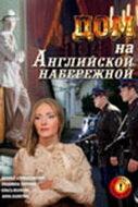 Дом на Английской набережной (2007) полный фильм онлайн