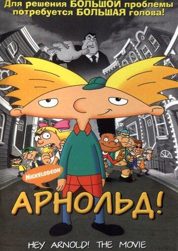 Арнольд! (Hey Arnold! The Movie)