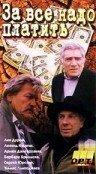 За все надо платить (1991)