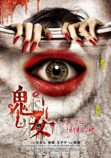 Маска любви (Mei Zhuang)