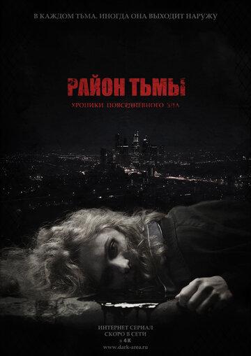 Район тьмы. Хроники повседневного зла (1 сезон) - смотреть онлайн