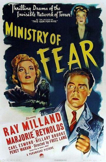 Министерство страха (1943) полный фильм онлайн