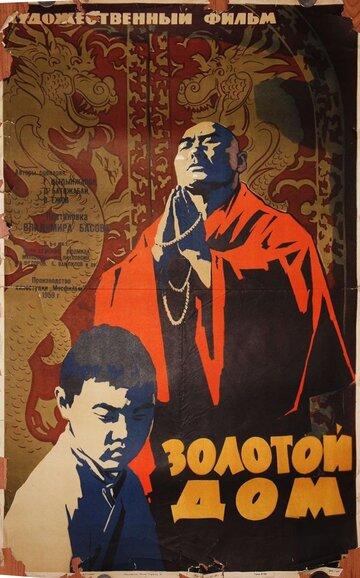 Золотой дом (1959) полный фильм