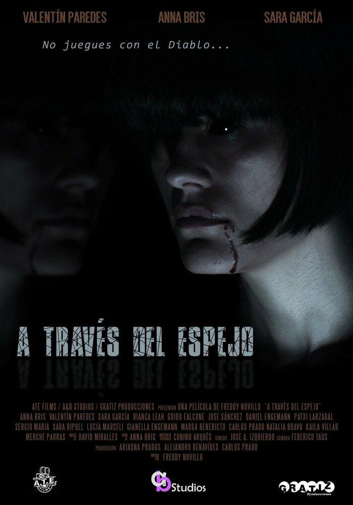 Через зеркало (2018)