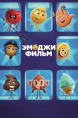 Эмоджи фильм  (2017)