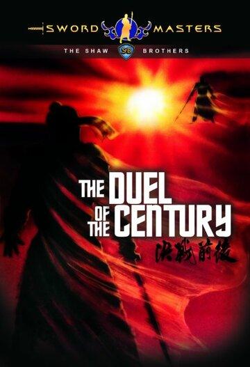 Поединок столетия (1981)