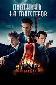 Смотреть Охотники на гангстеров (2013) в HD качестве 720p