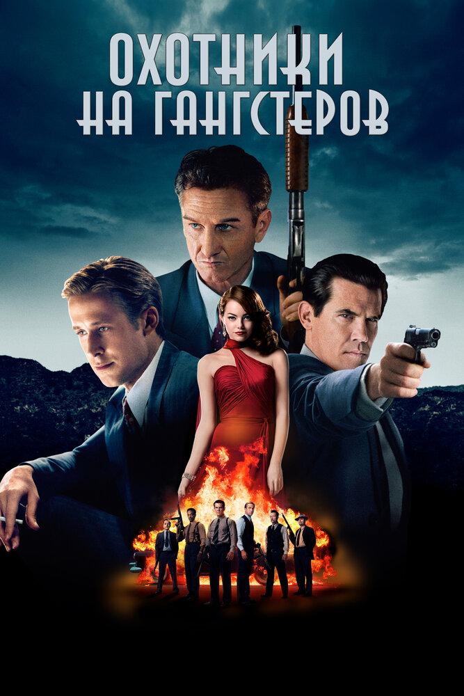 Отзывы к фильму — Охотники на гангстеров (2013)