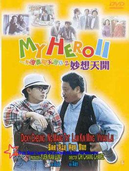 Мой герой 2 (1993)