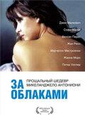 За облаками (1995)