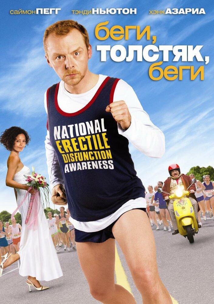 Беги, толстяк, беги (2007) смотреть онлайн HD720p в хорошем качестве бесплатно