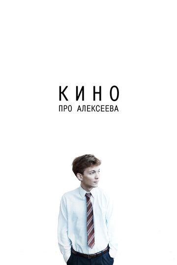 ���� ��� ��������� (Kino pro Alekseeva)