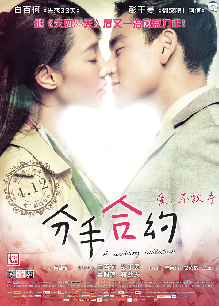 Свадебное приглашение фильм 2013