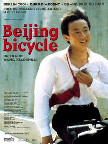 Пекинский велосипед (2000)