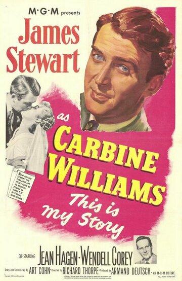 Карабин Уильямса (Carbine Williams)