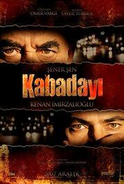 Честь (2007)