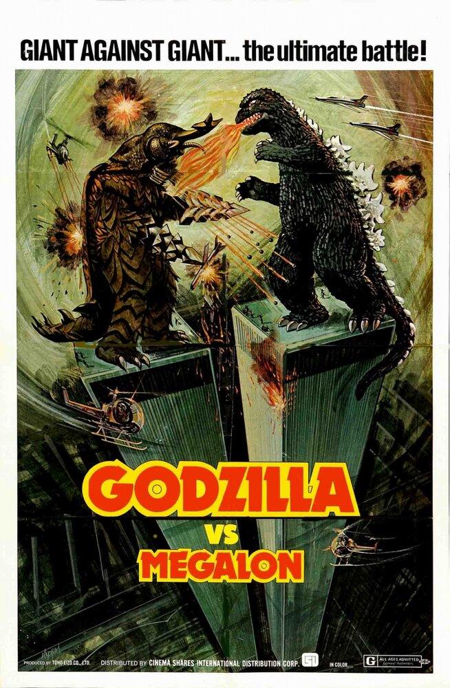 Посте Годзилла против Мегалона смотреть онлайн