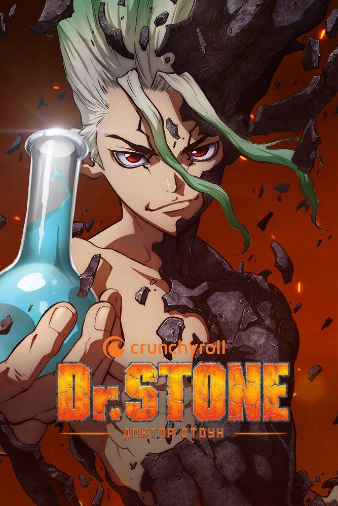 Постер Доктор Стоун [ТВ-2] 2021