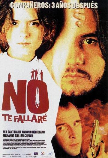 Я тебя не подведу (2001)