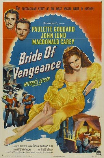 Невеста мести (1949)