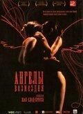 Фильм Ангелы возмездия