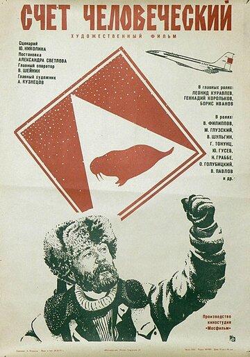 Счет человеческий (1978)