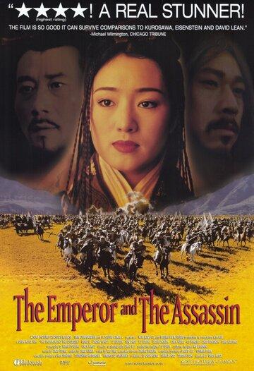 Император и убийца