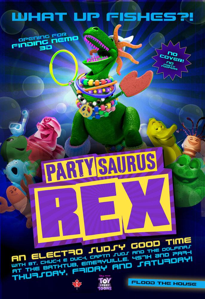 Веселозавр Рекс (2012)