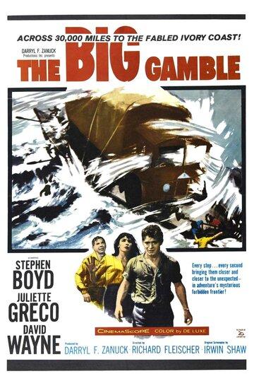 Большая игра (1961)