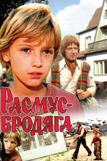 Расмус-бродяга (1978) полный фильм онлайн
