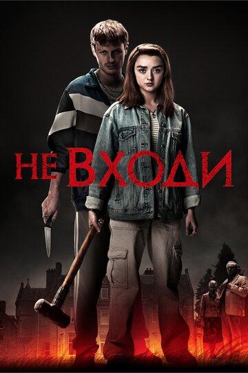 Постер к фильму Не входи (2021)