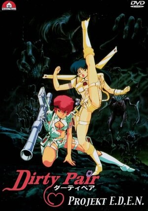 Грязная Парочка: Проект Эдем / Dati pea Gekijo-ban / Dirty Pair (1987) (1987)